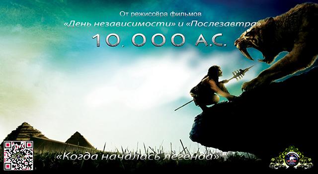 100 000 лет до нашей эры смотреть онлайн в хорошем качестве: