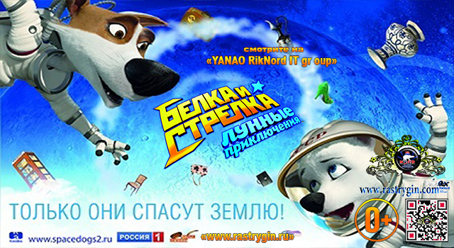 Белка и Стрелка 2: Лунные приключения(2014)