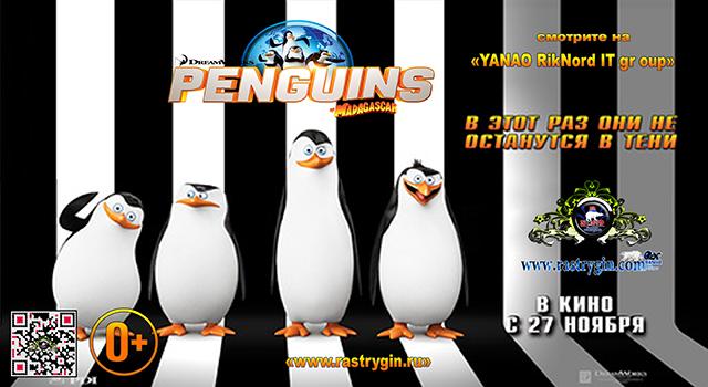 Пингвины Мадагаскара(2014)