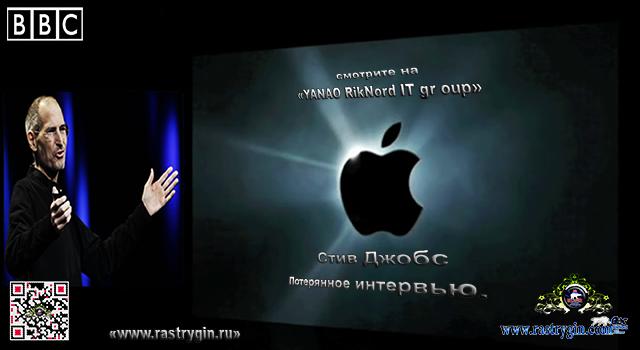 Стив Джобс. Потерянное интервью(2012)