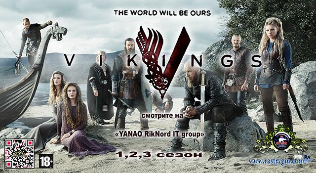 Vikings Serial