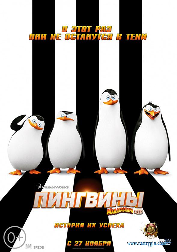 «Пингвины Мадагаскара (2014)»