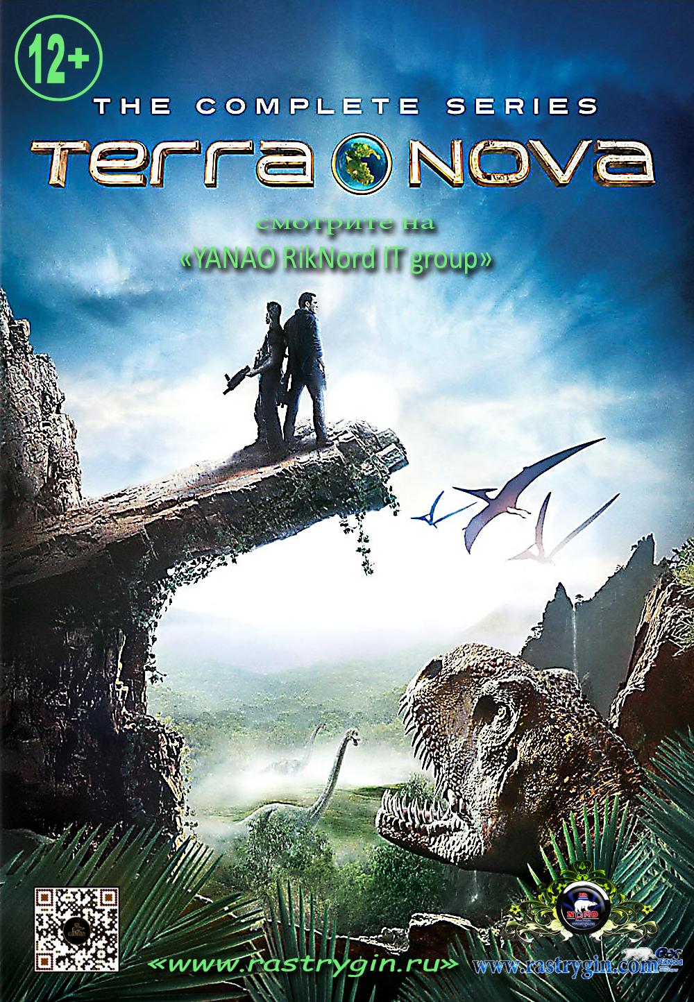 «Terra Nova»