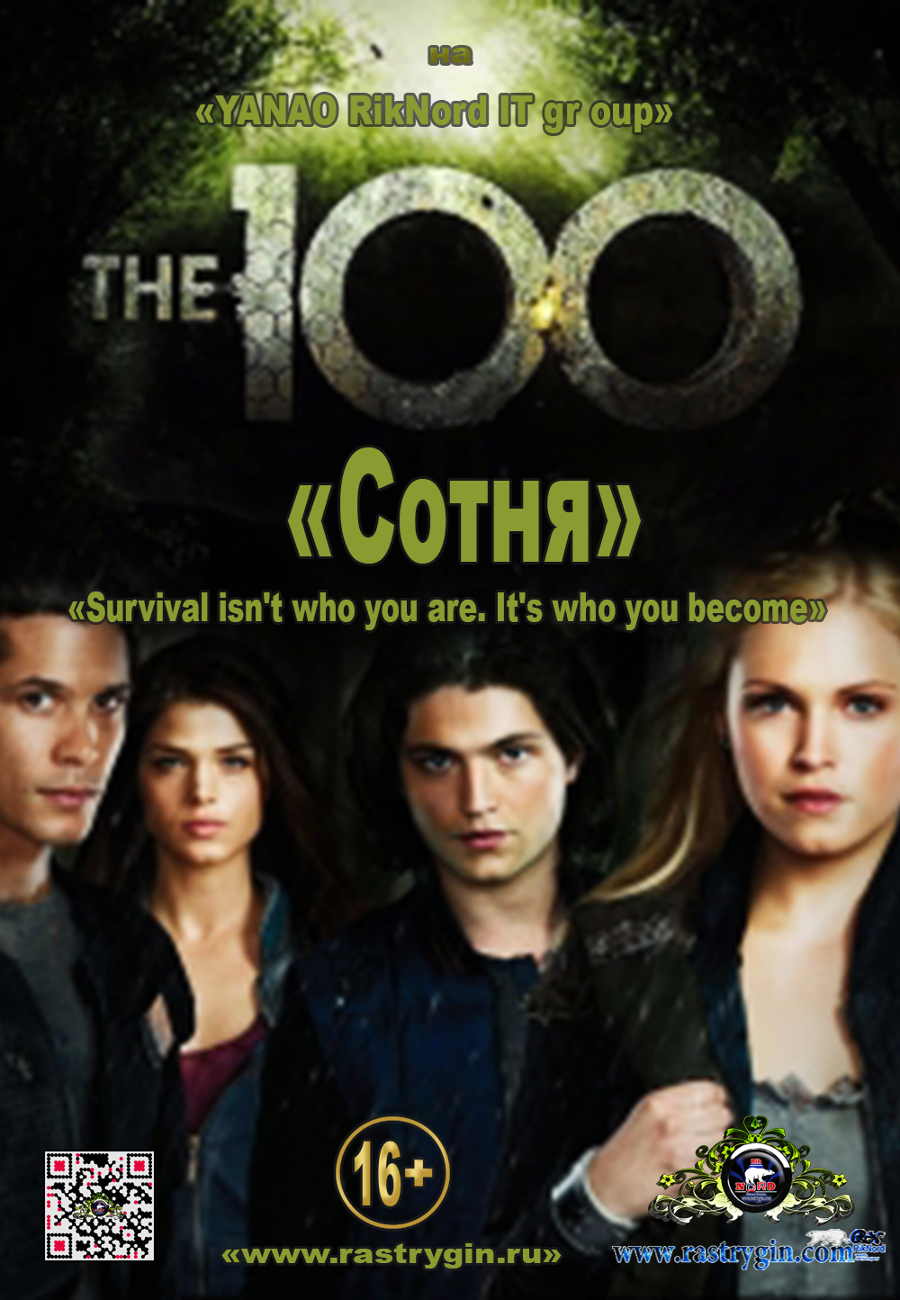 «The 100(2014-...)»