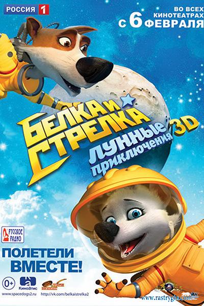 Белка и Стрелка 2: Лунные приключения (2014)