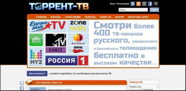 Torrent-телевидение онлайн