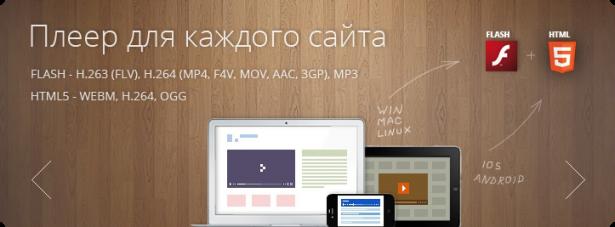 Uppod.ru - конструктор плееров для веб-сайтов